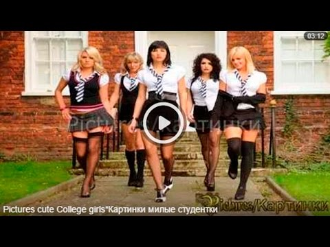 Pictures cute College girls*Картинки милые студентки-Рicture Show