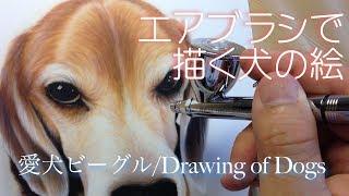 今回もエアブラシを使って描いてみたシリーズです! 今回は、愛犬のビー...