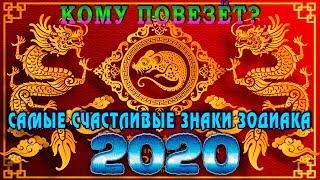 Кому Повезёт в 2020 году по Китайскому Гороскопу Восточный Гороскоп Для Всех Знаков на 2020 год