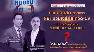 NBT รวมใจ สู้ภัยโควิด-19 @ทำเนียบรัฐบาล