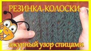 Узор спицами резинка-колоски