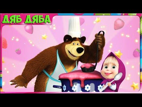 Маша и Медведь 🐻 мультик игра для детей  Прохождение игры Маша Каша Кухня и ресторан  Машины сказки