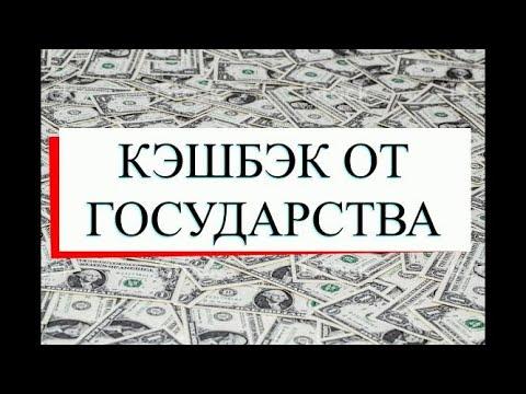 Налоговый вычет 260 000 + 390 000 руб. как получить от государства   НДФЛ      КЭШБЭК