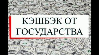 Налоговый вычет 260 000 + 390 000 руб. как получить от государства | НДФЛ |  | КЭШБЭК