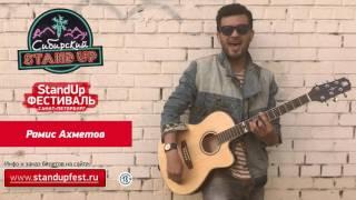 Рамис - приглашение на Сибирский Stand Up в Питере