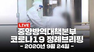 [LIVE] 중앙방역대책본부 코로나19 정례브리핑 (2020년 9월 24일) / YTN