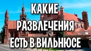 видео ВИЛЬНЮС/ ДОСТОПРИМЕЧАТЕЛЬНОСТИ/ОСНОВНОЙ МАРШРУТ