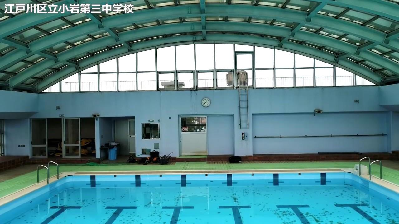 小岩 第 三 中学校 江戸川区立小岩第四中学校ホームページ