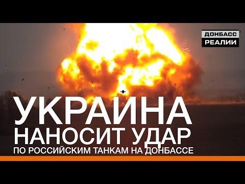 Украина наносит ответный удар по российским танкам на Донбассе | «Донбасc.Реалии»