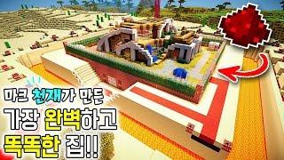 '마크 천재'가 만든 마크 역사상 *가장 완벽하고 똑똑한 집* 강력하기까지! [최고의 집] 마인크래프트 Minecraft - [램램]
