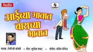 Aaichya Gavat Barachya Bhavat - Marathi Lokgeet...