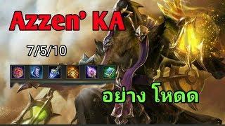 ไม่ ตัดต่อ ROV Azzen'Ka มาโหด