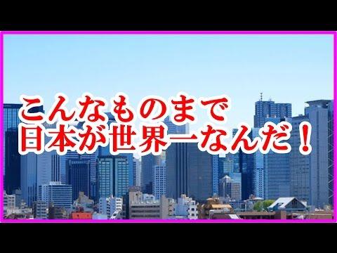 海外の反応 日本が誇る日本が「世界で1位」がこんなに!外国人も驚きの世界一