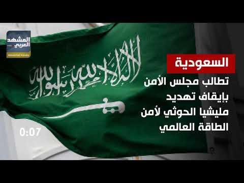مليشيا الحوثي تهدد أمن الطاقة العالمي.. نشرة الثلاثاء (فيديوجراف)