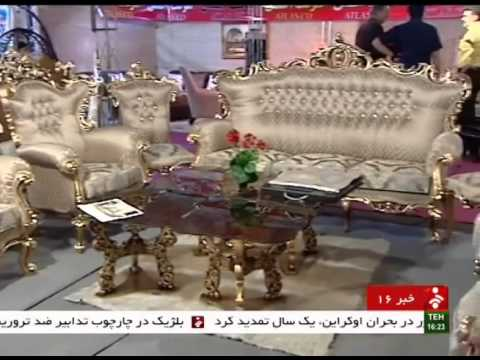 Iran Tehran, Spring national furniture exhibition نمايشگاه ب