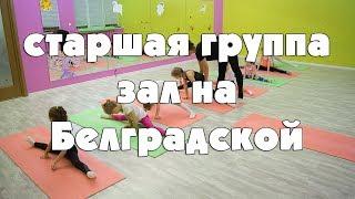 Художественная гимнастика для детей Фрунзенский район