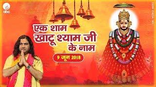 एक शाम खाटू श्याम जी के नाम    भजन संध्या     Khatu Shyam Ji    Shri Devkinandan Thakur Ji Maharaj
