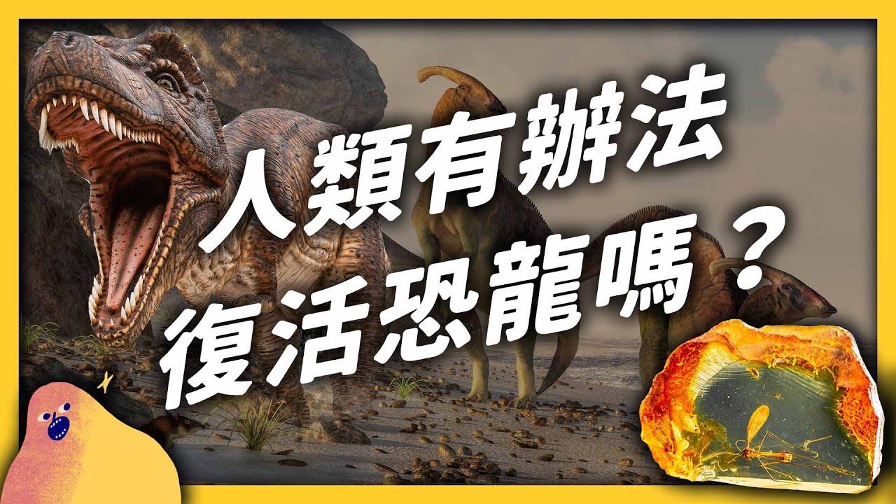 現代科技能夠複製《侏羅紀公園》嗎?《 七七科學探索 》EP 017 志祺七七