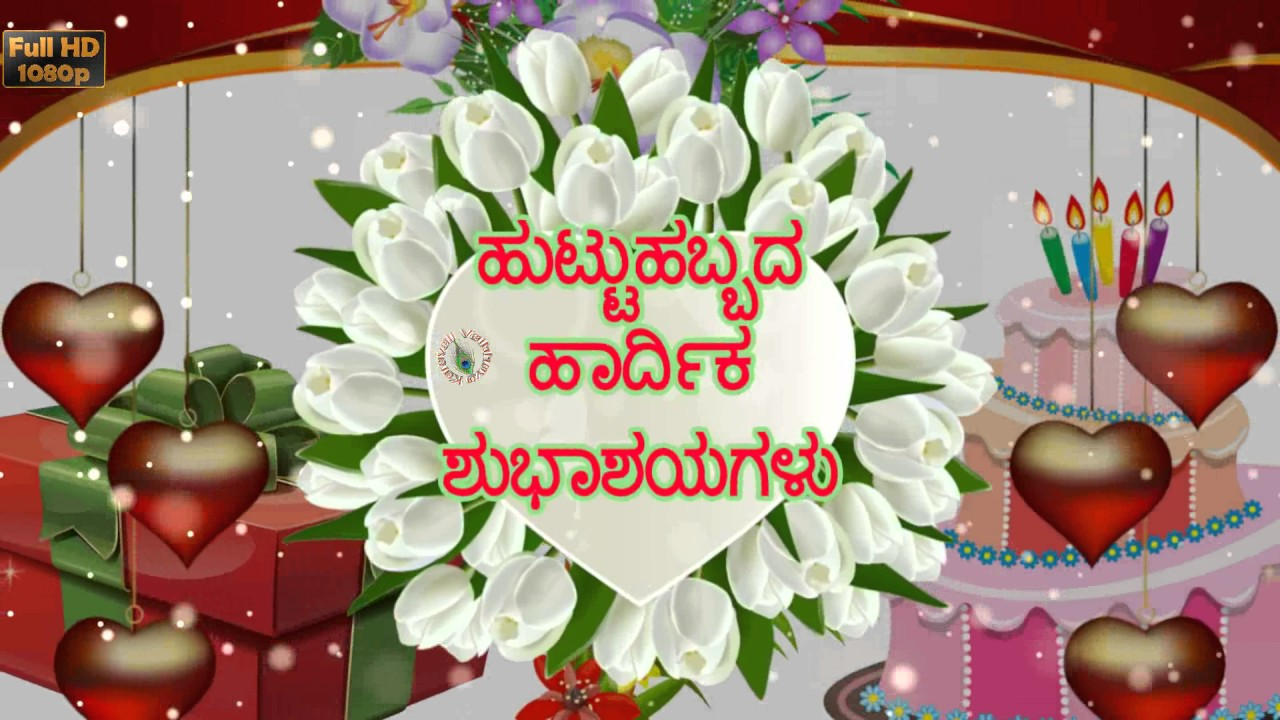 Birthday Wishes In Kannada Greetings Messages Ecard Animation Latest Happy Video