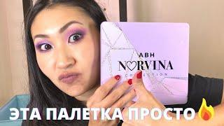 Norvina Volume 5 Lilac palette Обзор Сравнительные свотчи 4 макияжа