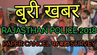 Rajasthan police paper cancel students survey