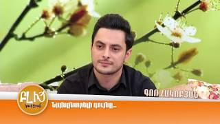 Blic Harcum - Gor Hakobyan/Բլից Հարցում - Գոռ Հակոբյան