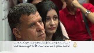 أحزاب ومنظمات تونسية توقع اتفاقا لحكومة وحدة وطنية