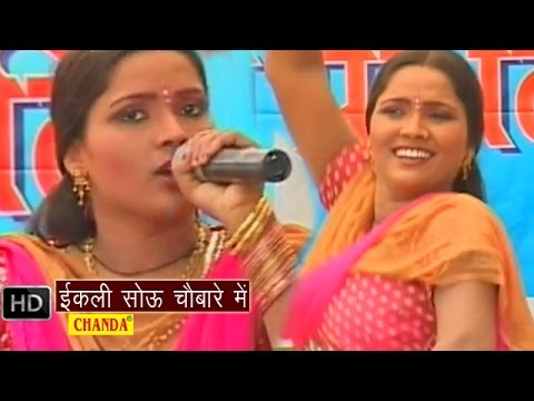 Ikli Sou Chauware Mein || इकली सोऊ चौवारे में  || Lalita Sharma || Haryanvi Hot Ragni Songs