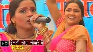 Ikli Sou Chauware Mein || इकली सोऊ चौवारे में  || Lalita Sharma || Haryanvi Hot Ragni Songs