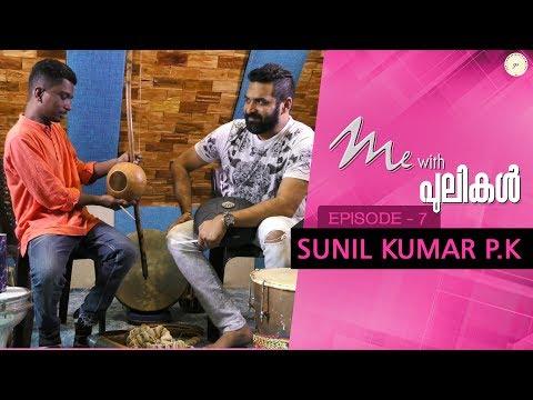 Me With Pulikal   Sunil Kumar P K   Episode 7   Gopi Sundar Music Company