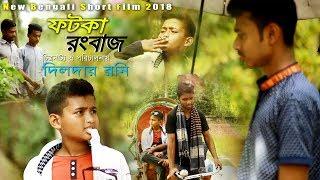 Funny Video 2019 || ফটকা রংবাজ || Bangla Funny Video 2019 | Sampan TV