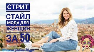 СТРИТ СТАЙЛ МОДА  ДЛЯ Женщин ЗА 50/Как быть СТИЛЬНОЙ В 50+