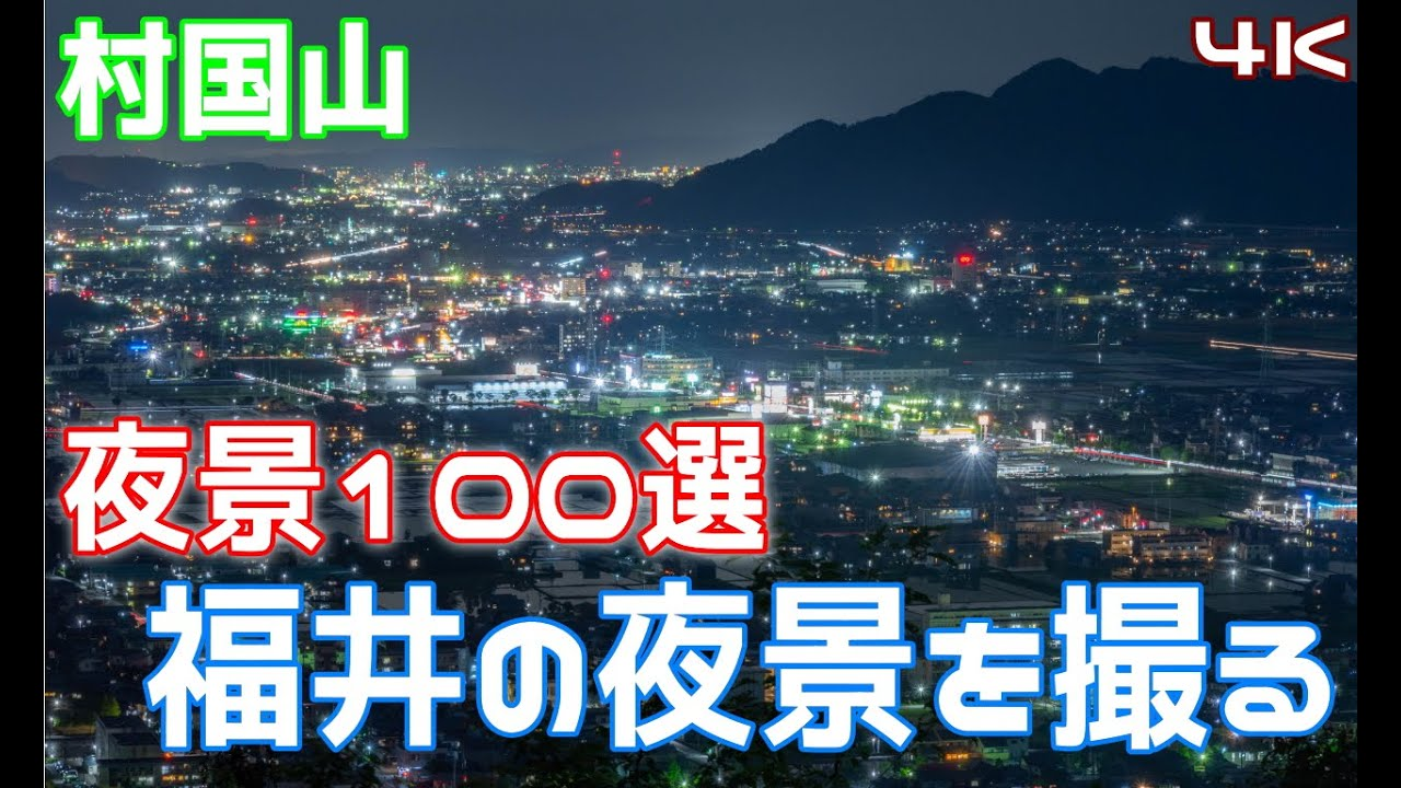 村国山山頂に夜景を撮りに来たよ【夜景100選】
