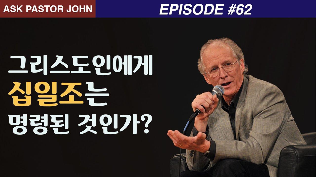 존 파이퍼 - APJ: 그리스도인에게 십일조는 명령된 것인가?