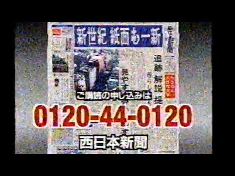 福岡ローカル 懐かCM TNC2000年頃