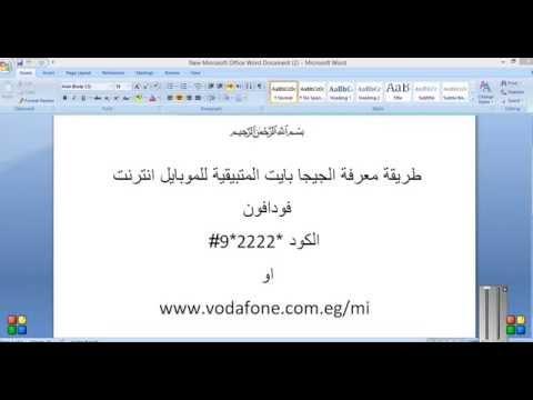 الاستعلام عن رصيد باقة الموبايل انترنت من فودافون