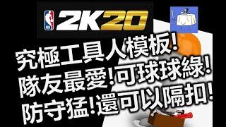 NBA2K20 究極實用工具人模板!隊友最愛!可球球綠!防守強!還可以隔扣!