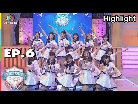 喔む笖喔灌箖喔浮喙� - BNK48 | VICTORY BNK48 | EP.6 | 7 喔�.喔�. 61 Full HD