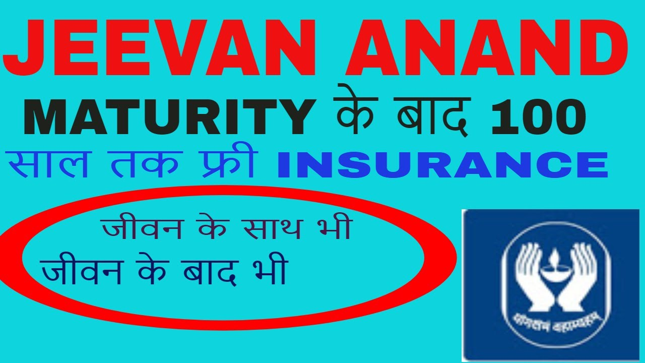 LIC NEW JEEVAN ANAND POLICY IN HINDI 815(Sort Video) BASIC ...
