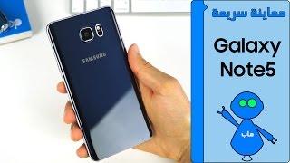 Galaxy Note 5 Review - معاينة سريعة جالكسي نوت ٥
