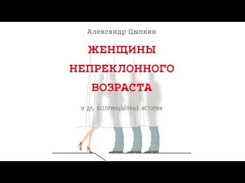 Женщины непрекленного возраств | Александр Цыпкин (аудиокнига)