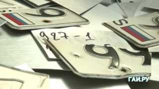 Производство дубликатов номеров(, 2013-05-31T06:28:17.000Z)