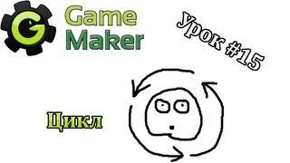 Game Maker Урок #15 - Цикл