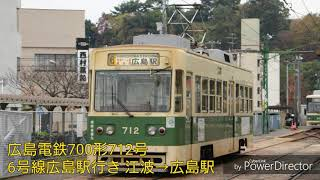 【全区間走行音】広島電鉄700形712号 6号線広島駅行き 江波→広島駅