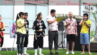 2016新宿エイサーまつり×第3回おきなわ新喜劇ツアー『世界ヤッケームン...