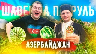 ШАВЕРМА ПАТРУЛЬ ВОКРУГ СВЕТА [Азербайджан]