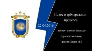 Новое в арбитражном процессе(, 2016-04-25T14:59:53.000Z)