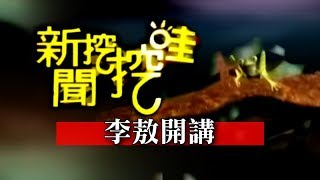 新聞挖挖哇:李敖開講(李敖)20110513