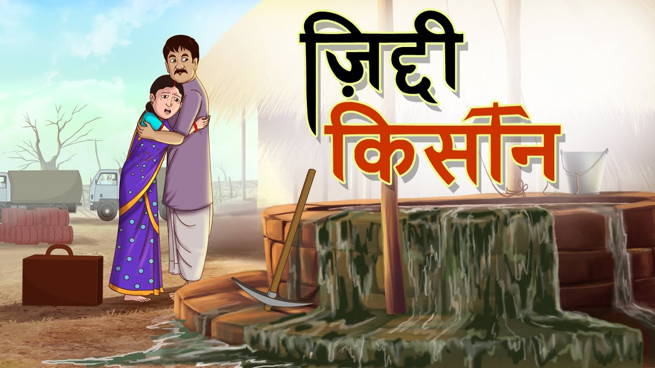 ज़िद्दी किसान | Ziddi Kisan | NEW HINDI STORY | MODERN MORAL STORY FOR YOUTH