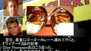 「日本のカレーライス」を熱愛する米国人記者 thumbnail